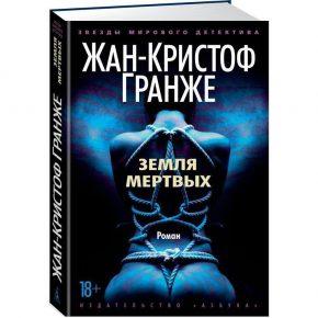 Жан-Кристоф Гранже «Земля мертвых»