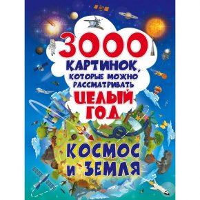 «3000 картинок. Космос и Земля, которые можно рассматривать целый год»