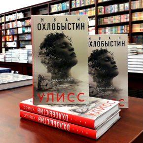 Иван Охлобыстин «Улисс»