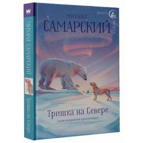 Михаил Самарский «Тришка на Севере»