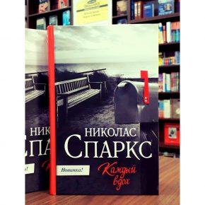 Николас Спаркс «Каждый вдох»