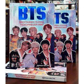 Эдриан Бесли «BTS. Биография группы, покорившей мир»