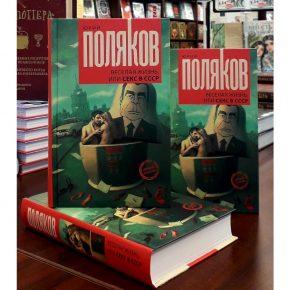 Юрий Поляков «Веселая жизнь, или секс в СССР»