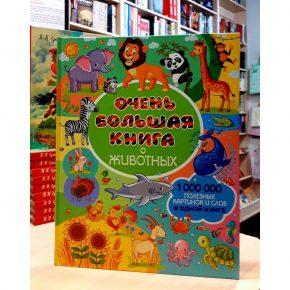 Людмила Доманская «Очень большая книга о животных»