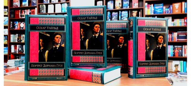 Книга месяца - сборник произведений О. Уайльда