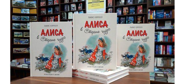 Детская книга месяца «Алиса в стране чудес»