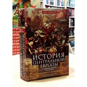 Оскар Халецки «История Центральной Европы с древних времен до ХХ века»