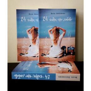 Вика Лякишева «24 кадра про любовь»