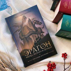 Кристофер Паолини «Эрагон. Вилка, Ведьма и Дракон»