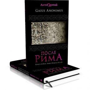 Гай Аноним «После Рима. Книга 1. 192-430 по Рождеству»
