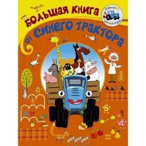 «Большая книга от Синего трактора»
