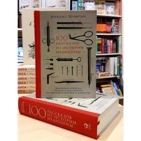 Михаил Шифрин «100 рассказов из истории медицины»