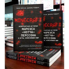 """«Minecraft. Невероятная история Маркуса """"Нотча"""" Перссона и игры, изменившей мир»"""
