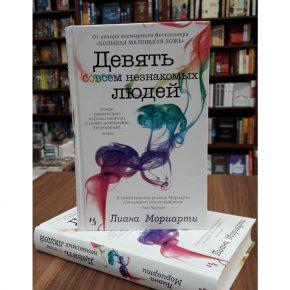 Лиана Мориарти «Девять совсем незнакомых людей»