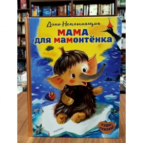 Дина Непомнящая «Мама для мамонтёнка»