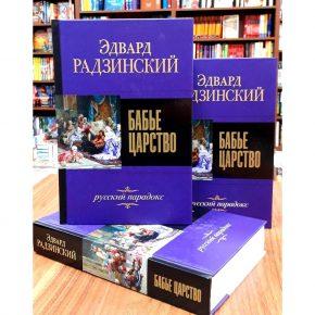 Эдвард Радзинский «Бабье царство. Русский парадокс»