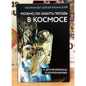 «Можно ли забить гвоздь в космосе и другие вопросы о космонавтике»