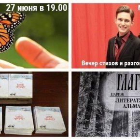 "Вечер поэзии ""Мир на ладони"" 27 июня"
