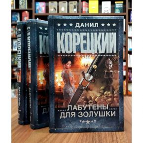 Данил Корецкий «Лабутены для Золушки»