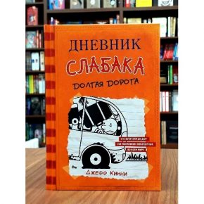 Джефф Кинни «Дневник слабака-9. Долгая дорога»