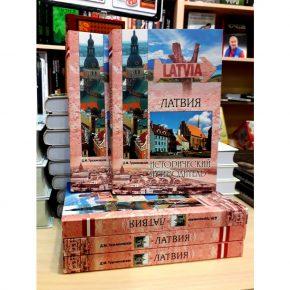 Далия Трускиновская «Латвия. Исторический путеводитель»