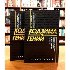 Терри Вулф «Кодзима - гений»