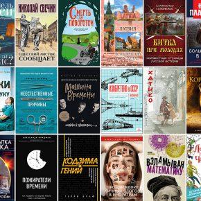 Интересные книги 20 июля