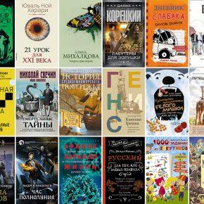 Интересные книги 6 июля