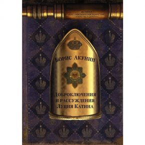 Борис Акунин «Доброключения и рассуждения Луция Катина»