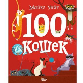 Майкл Уейт «100 кошек»