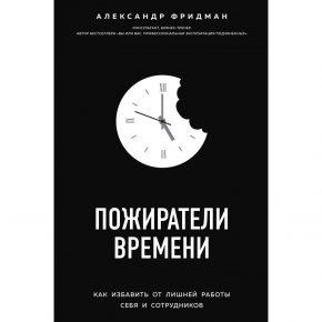 Александр Фридман «Пожиратели времени»