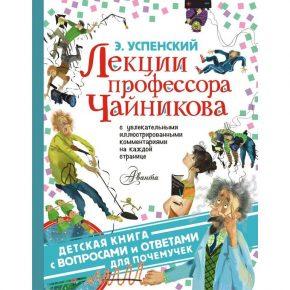 Эдуард Успенский «Лекции профессора Чайникова»