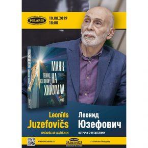 Встреча с Леонидом Юзефовичем 10 августа