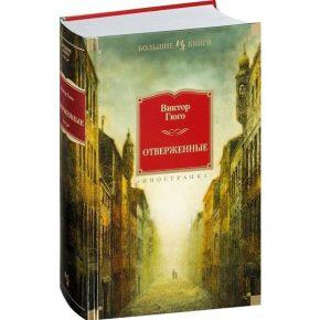 Книга месяца «Отверженные» Виктора Гюго