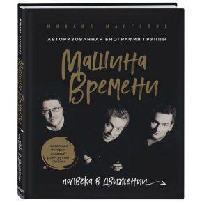 Михаил Марголис «Машина Времени. Полвека в движении»