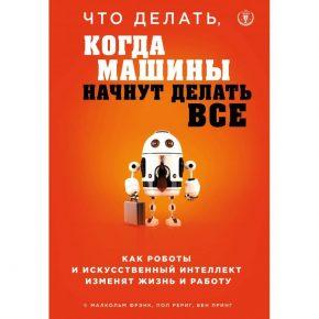 Малькольм Фрэнк, Пол Рериг, Бен Принг «Что делать, когда машины начнут делать все»