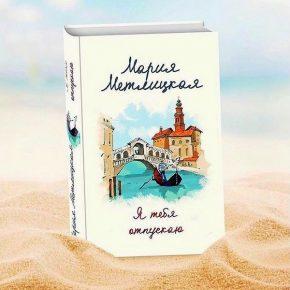 Мария Метлицкая «Я тебя отпускаю»