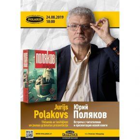 Встреча с Юрием Поляковым 24 августа