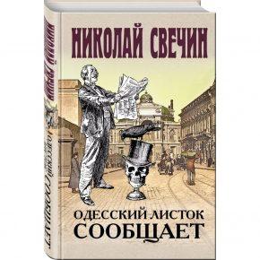 Николай Свечин «Одесский листок сообщает»