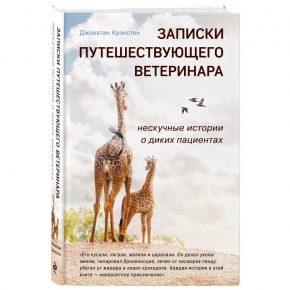 Джонатан Крэнстон «Записки путешествующего ветеринара»