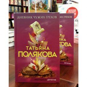 Татьяна Полякова «Дневник чужих грехов»