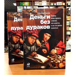 Александр Силаев «Деньги без дураков»