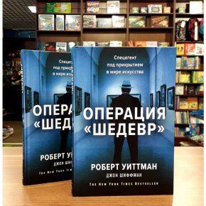 Роберт Уиттманн «Операция «Шедевр». Спецагент под прикрытием в мире искусства»