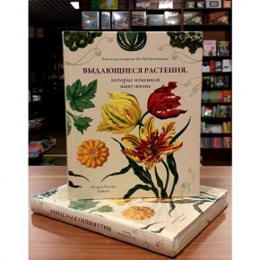 «Выдающиеся растения, которые изменили нашу жизнь»