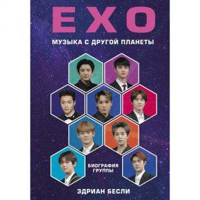 Эдриан Бесли «EXO. Музыка с другой планеты»