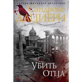 Сандроне Дациери «Убить отца»