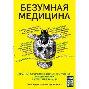 Томас Моррис «Безумная медицина»