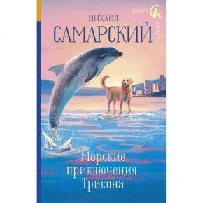 Михаил Самарский «Морские приключения Трисона»