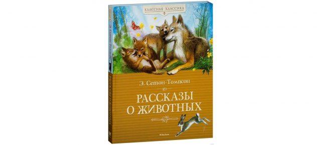 Детская книга месяца «Рассказы о животных»