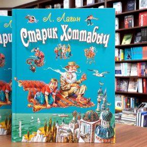 Детская книга месяца «Старик Хоттабыч»